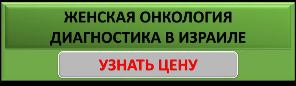 GENSKAYA_ONKOLOGIA_V_ISRAILE_UZNAT_CENU